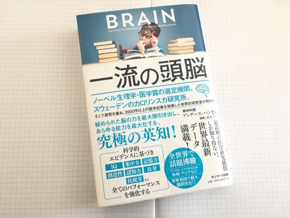 一流の頭脳「脳をアップグレードする効果的な方法」