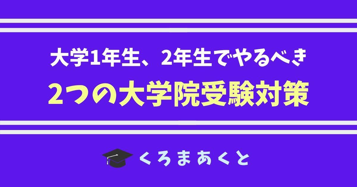 【大学1年生、2年生でやるべき】2つの大学院受験対策