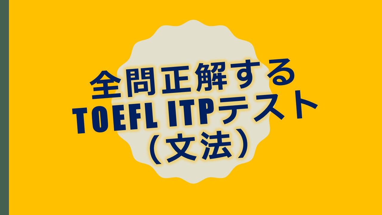 【東大院生おすすめ】全問正解するTOEFL ITPで正答率10割