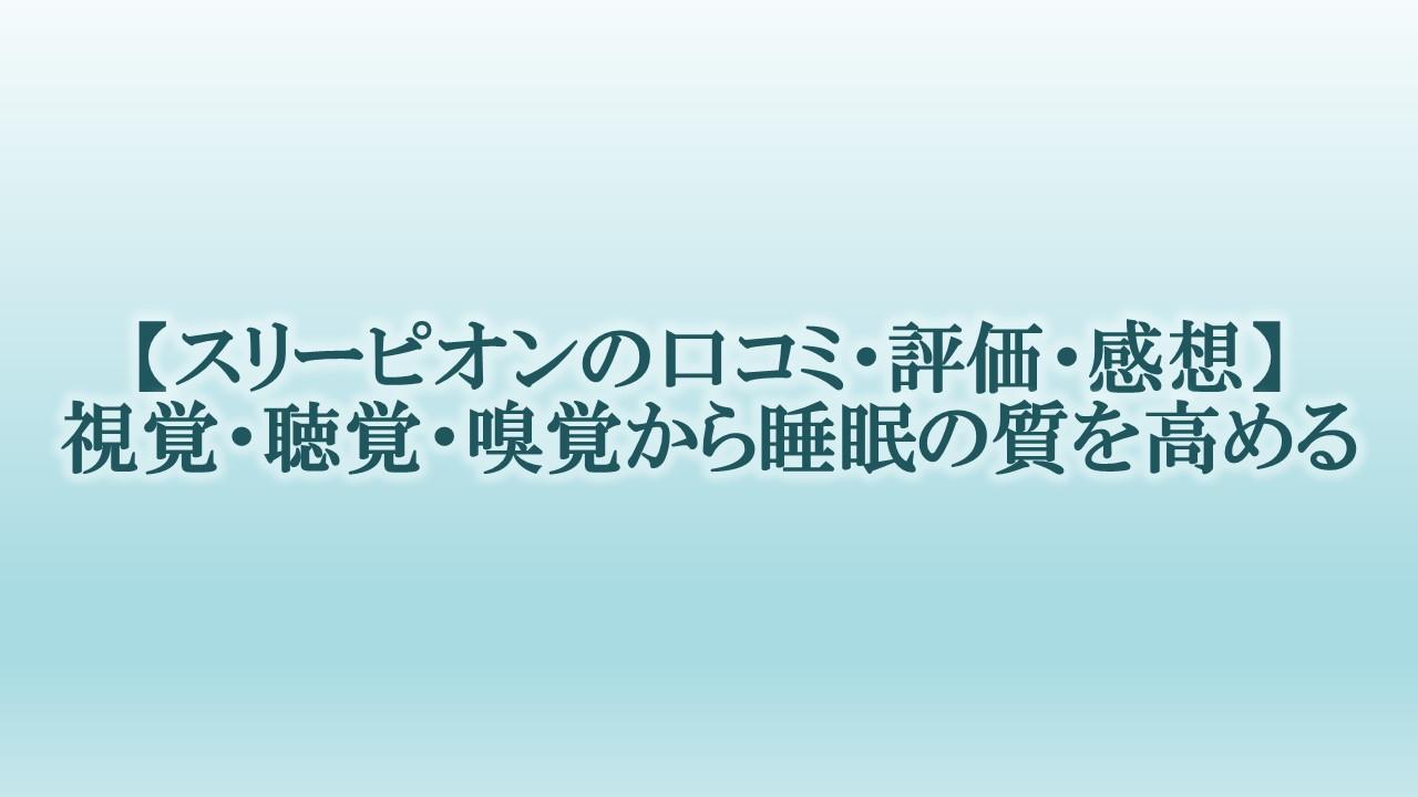 【スリーピオンの口コミ・評価・感想】ぐっすり眠り疲れを解消する!