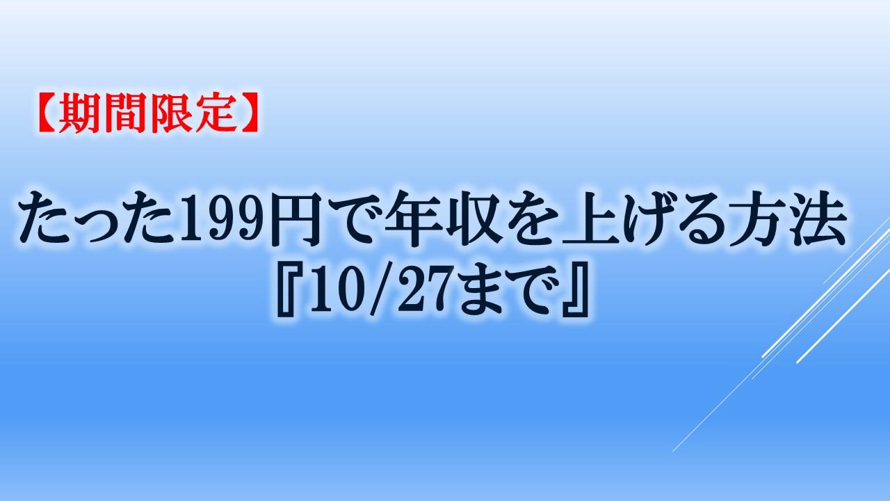 【期間限定】たった199円で年収を上げる方法『10/27まで』