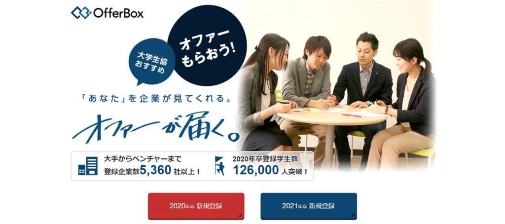 就活生の4人に1人が使用している OfferBox