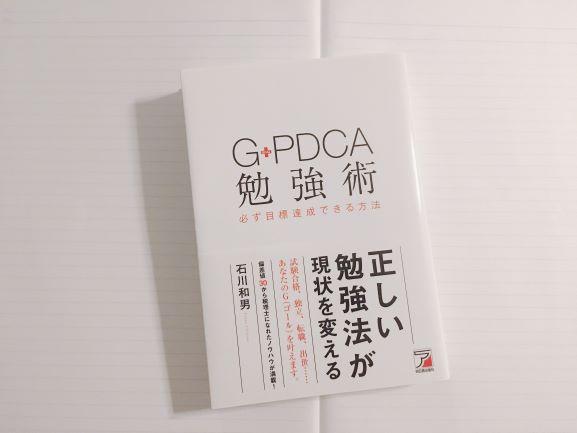 【内容・要約・感想】G-PDCA勉強術/石川和男