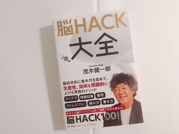 【内容・要約・感想】脳HACK大全/茂木健一郎