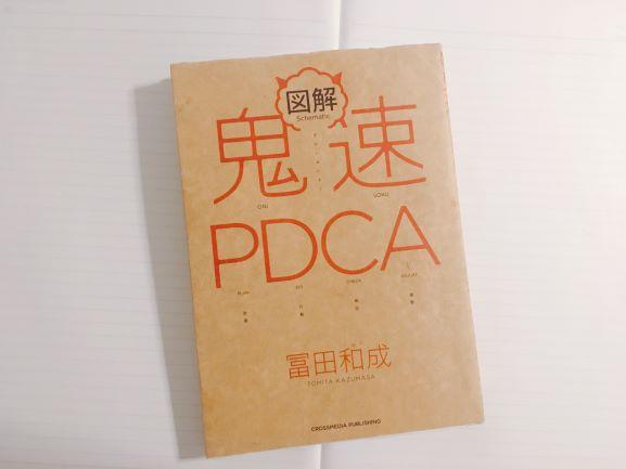 【内容・要約・感想】図解 鬼速PDCA/富田和成