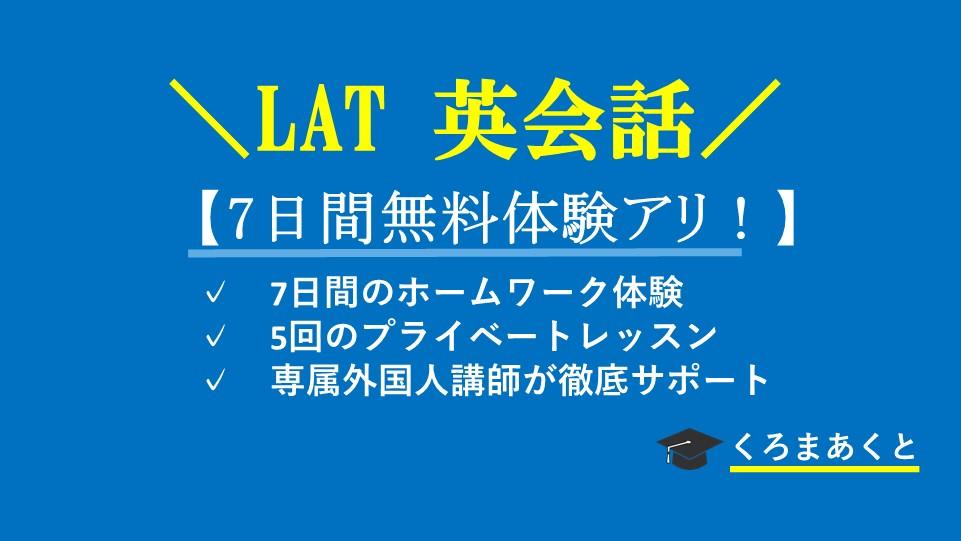 【無料で英会話トレーニング】LAT 英会話の評判・口コミまとめ