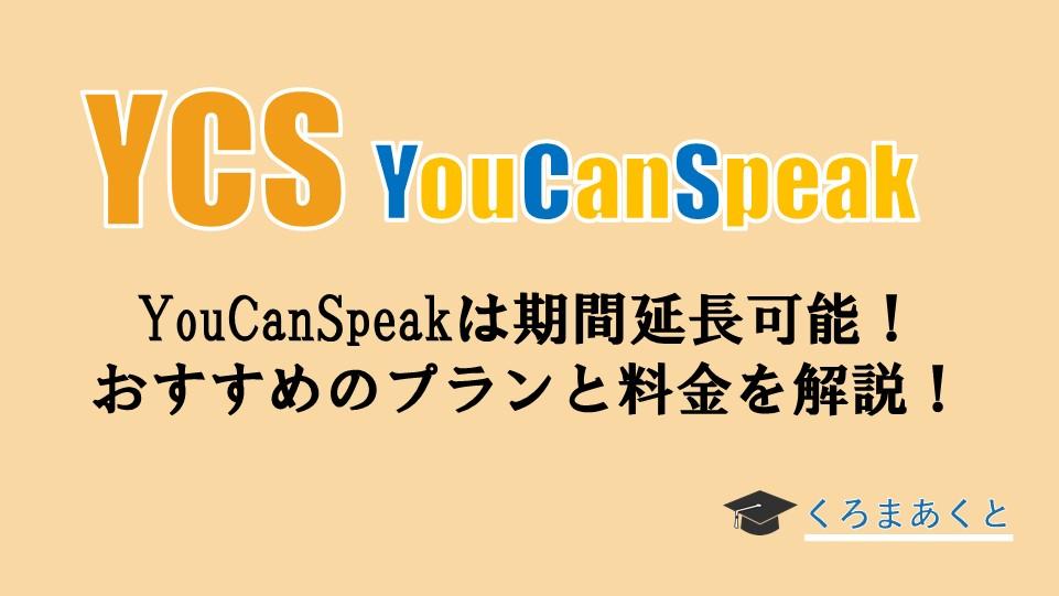You Can Speakは延長できる?料金やおすすめプランを紹介