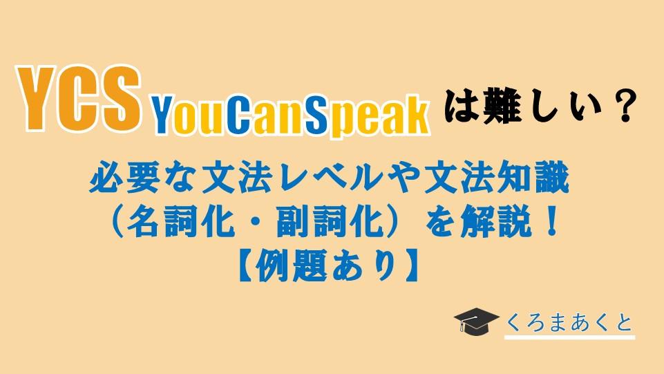 You Can Speakは難しい?必要な文法レベルを解説【例題あり】