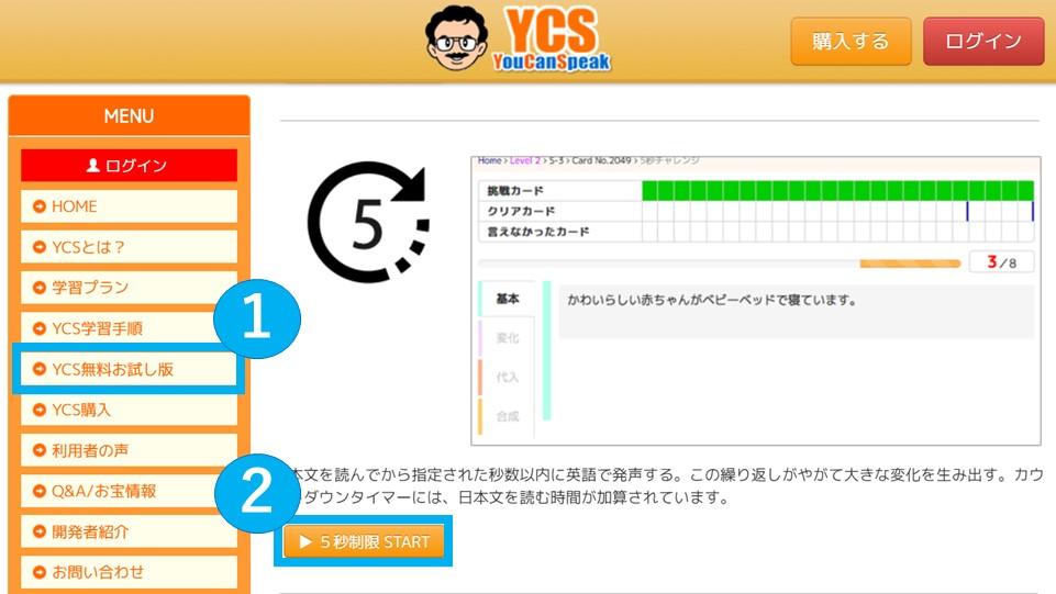 YouCanSpeak無料お試し版
