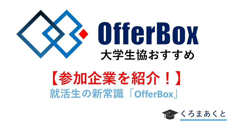 OfferBox(オファーボックス)で就活!参加企業やメリットは?