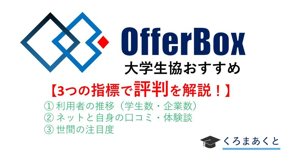 OfferBox(オファーボックス)の評判を3つの指標で解説!