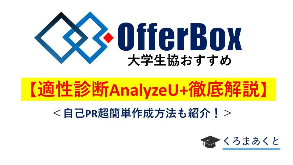 OfferBox(オファーボックス)適性診断AnalyzeU+とは