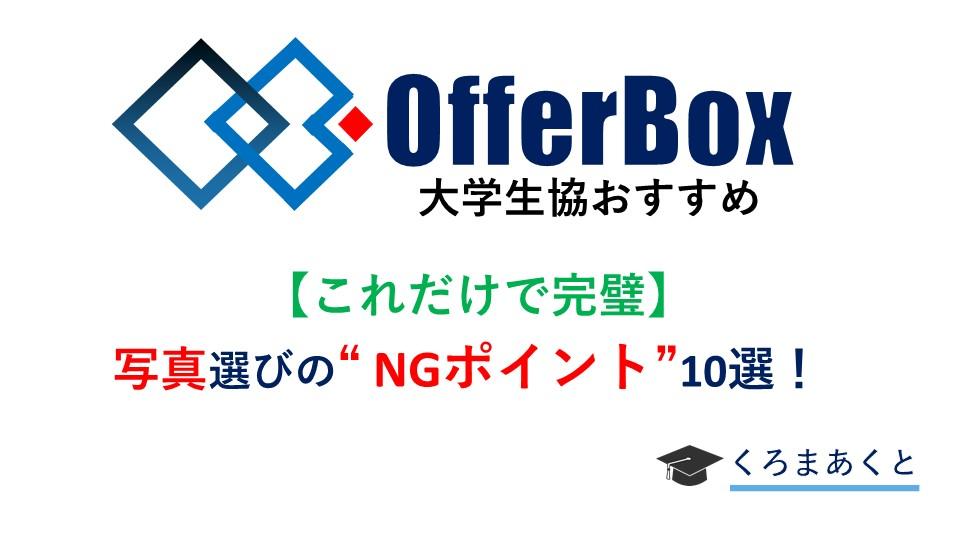 OfferBox(オファーボックス)写真選び NGポイント10選