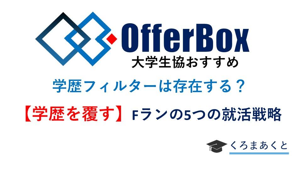 OfferBox(オファーボックス)と学歴フィルター【fランの戦略】