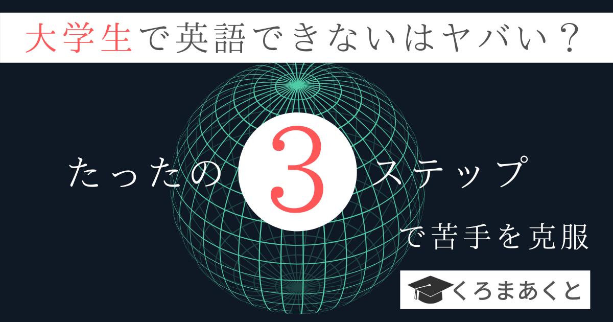 【大学生で英語できないはヤバい?】たったの3ステップで苦手克服!