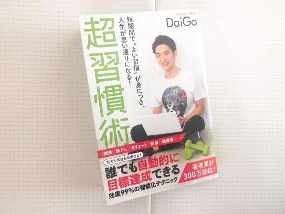 【内容・感想】人生が思い通りになる!超習慣術/DaiGo