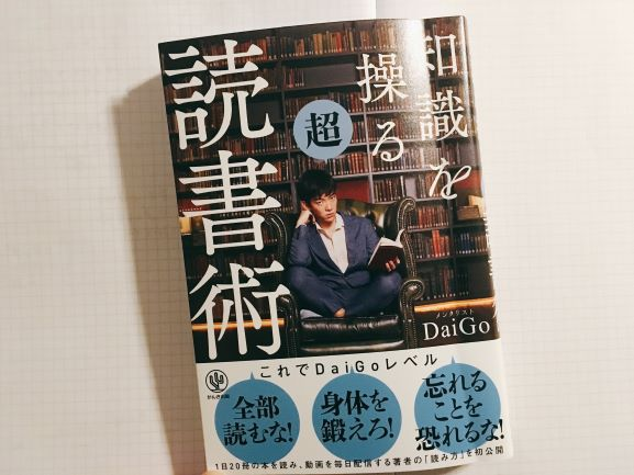 【内容・感想】知識を操る超読書術/DaiGo
