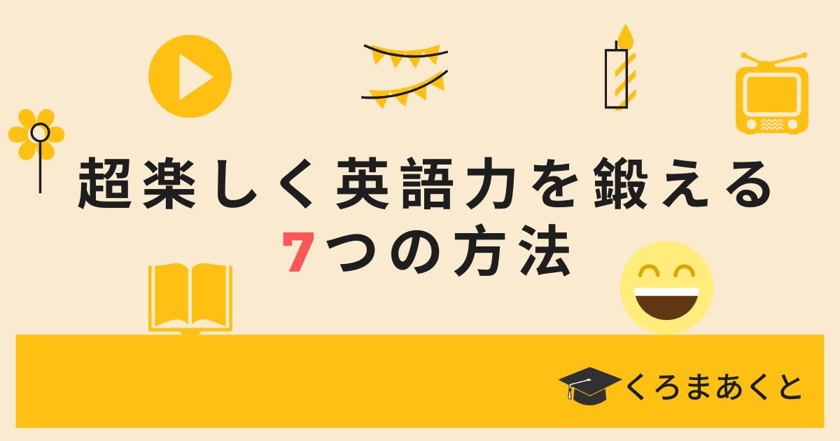 【大学生の英語勉強】超楽しく英語力を鍛える7つの方法