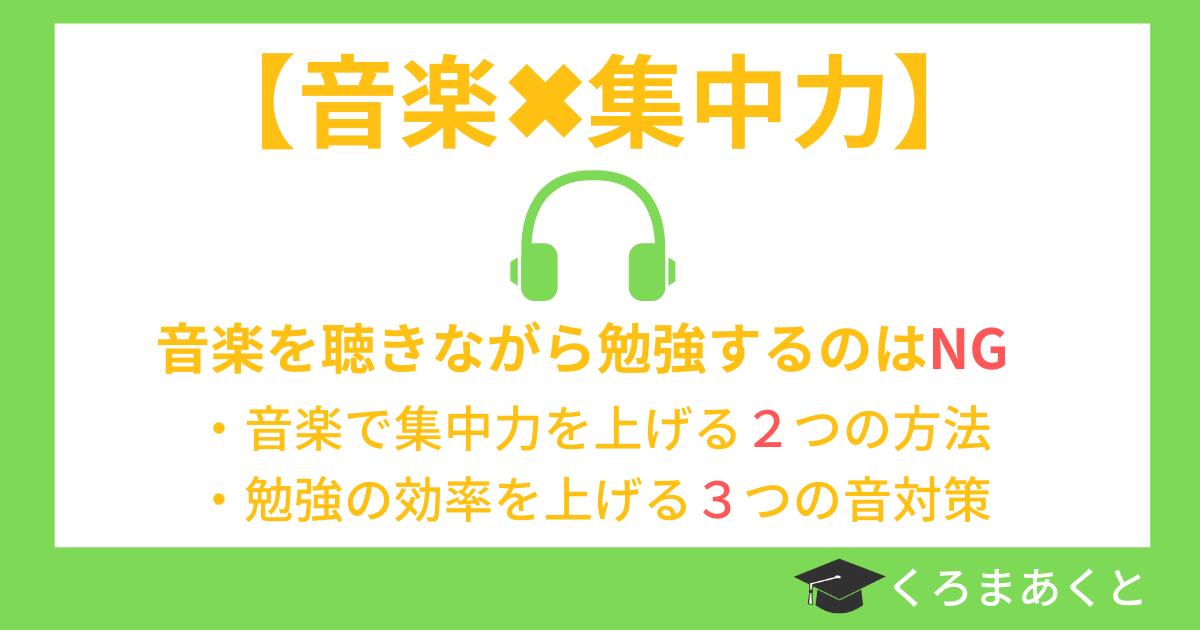 音楽を聴きながら勉強すると集中力が下がる!唯一のおすすめは自然音
