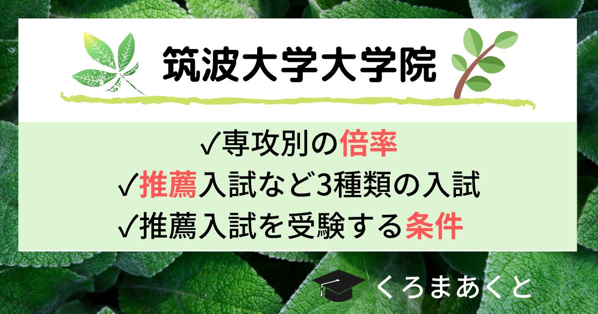 【筑波大学大学院の入試倍率まとめ】推薦入試などの入試種類も解説