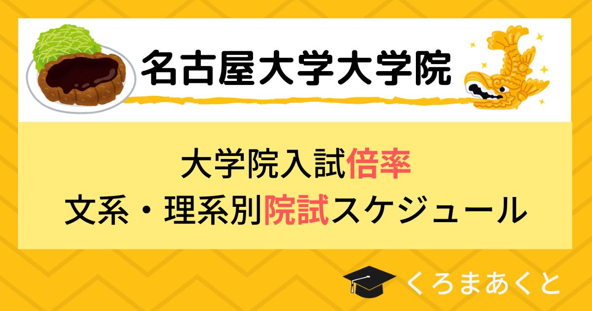 名古屋大学大学院の倍率まとめ