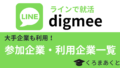 digmee(ディグミー)参加企業・利用企業一覧【2020年最新】