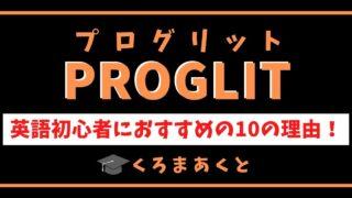 プログリット-英語初心者におすすめの10の理由