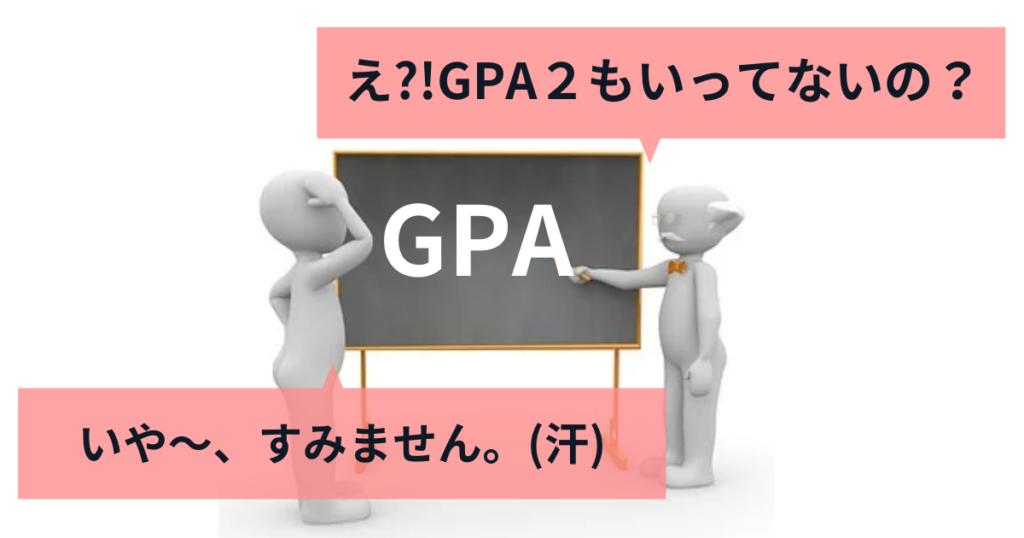 院試とGPAの関係