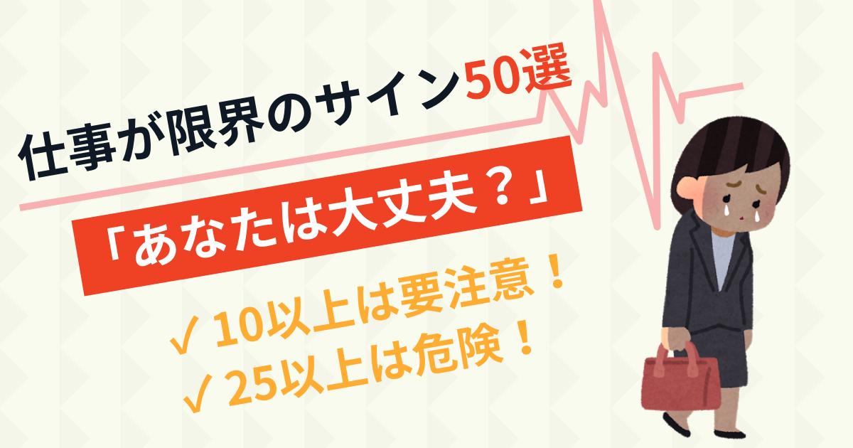 仕事が限界のサイン【10以上は要注意。25以上は危険!】