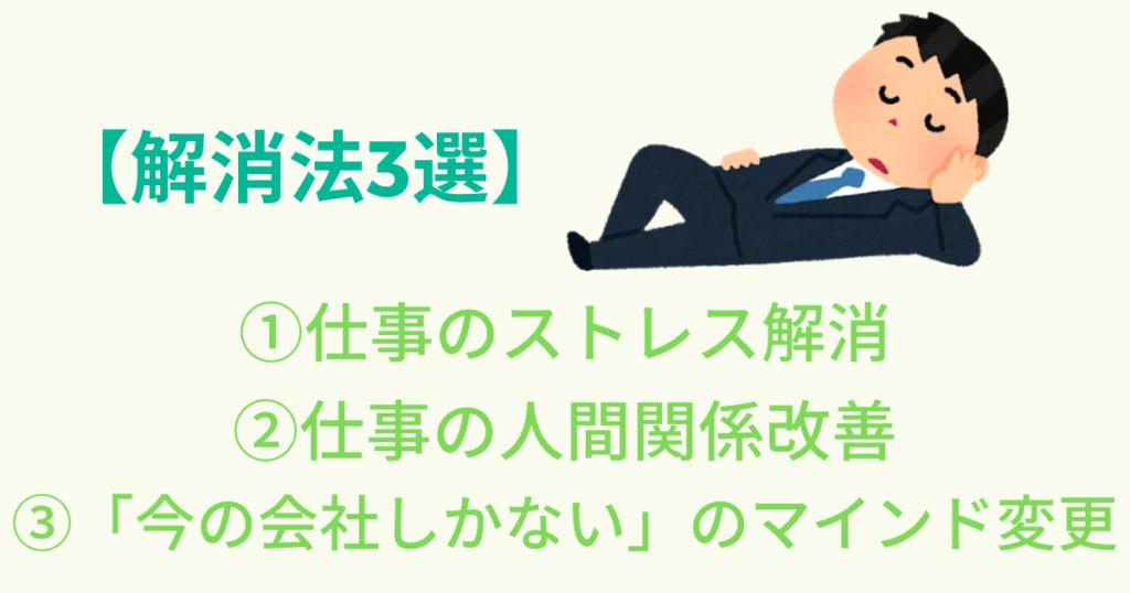 仕事のストレスによる吐き気・頭痛・動悸の解消法