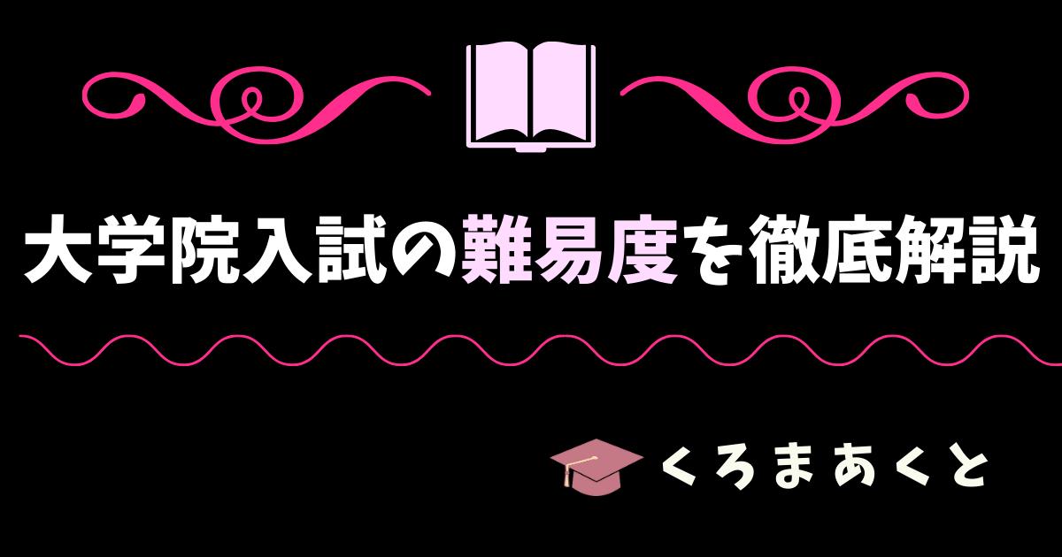 大学院入試(院試)の難易度は?難しい?理系文系、内部外部で違う!