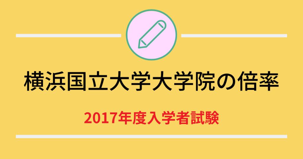 横浜国立大学大学院の倍率まとめ(2017年度入学)