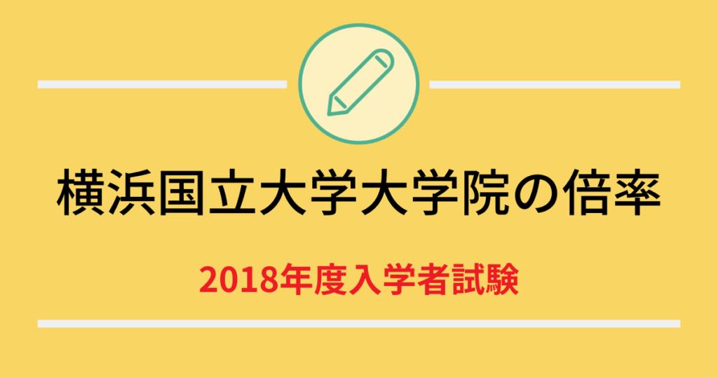 横浜国立大学大学院の倍率まとめ(2018年度入学)