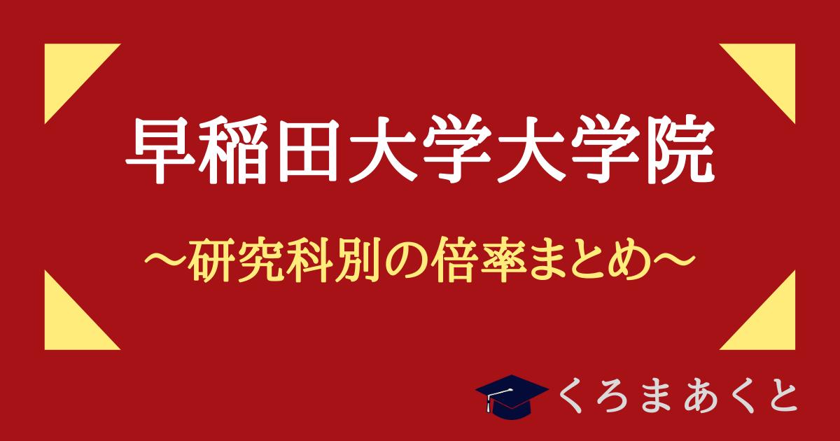 【早稲田大学大学院の倍率まとめ】研究科別・2年分