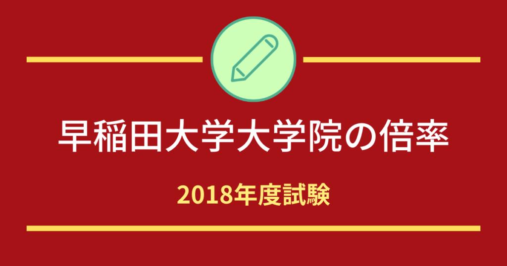 早稲田大学大学院の入試倍率まとめ(2018年度)