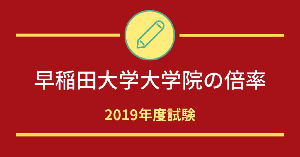 早稲田大学大学院の入試倍率まとめ(2019年度)
