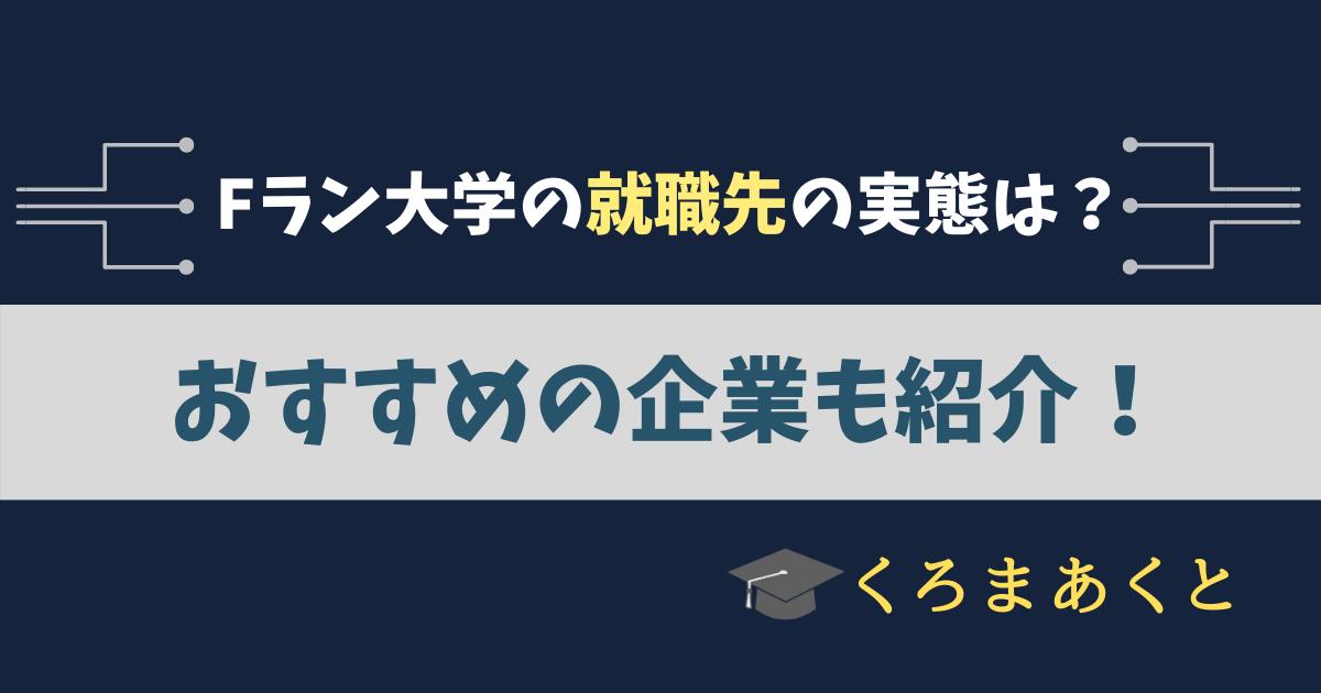 【Fラン大学の就職先の実態は?】おすすめの企業も紹介!