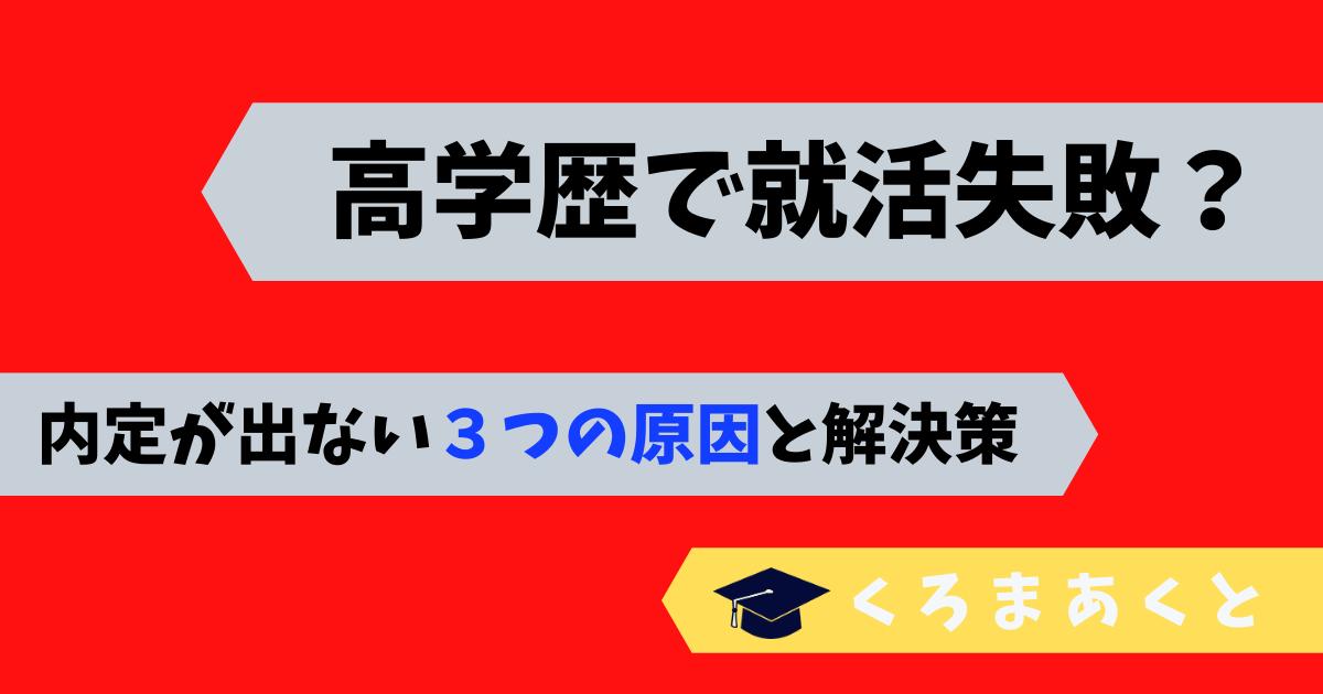 【高学歴で就活失敗?】内定が出ない3つの原因と解決策!