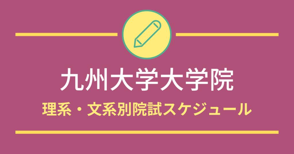 九州大学大学院の院試スケジュール
