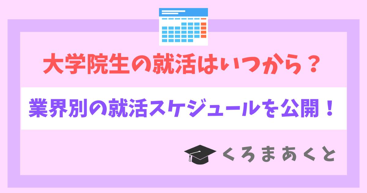【大学院生の就活はいつから?】業界別の就活スケジュールを公開