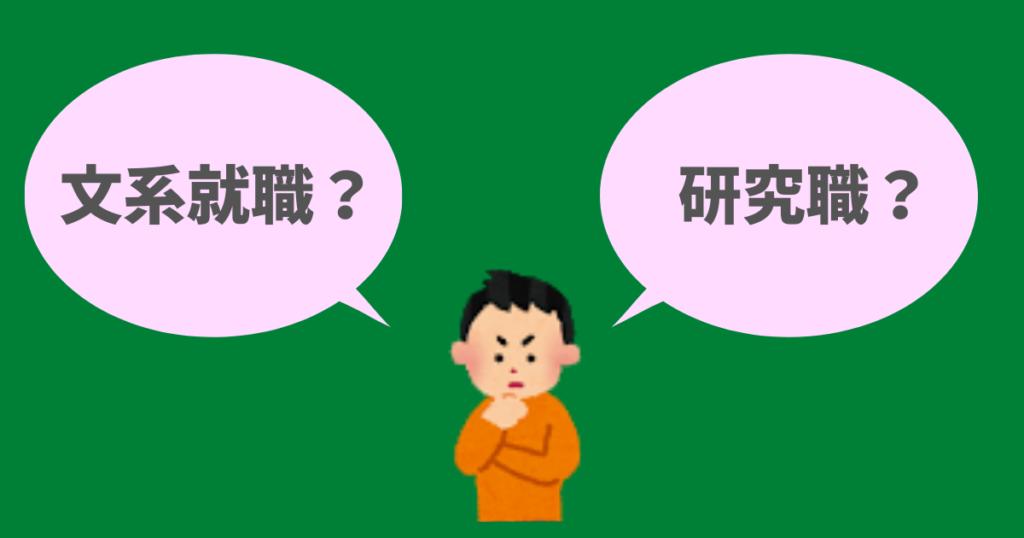 【理系で文系就職は後悔する?】進路を選ぶ3つの判断基準
