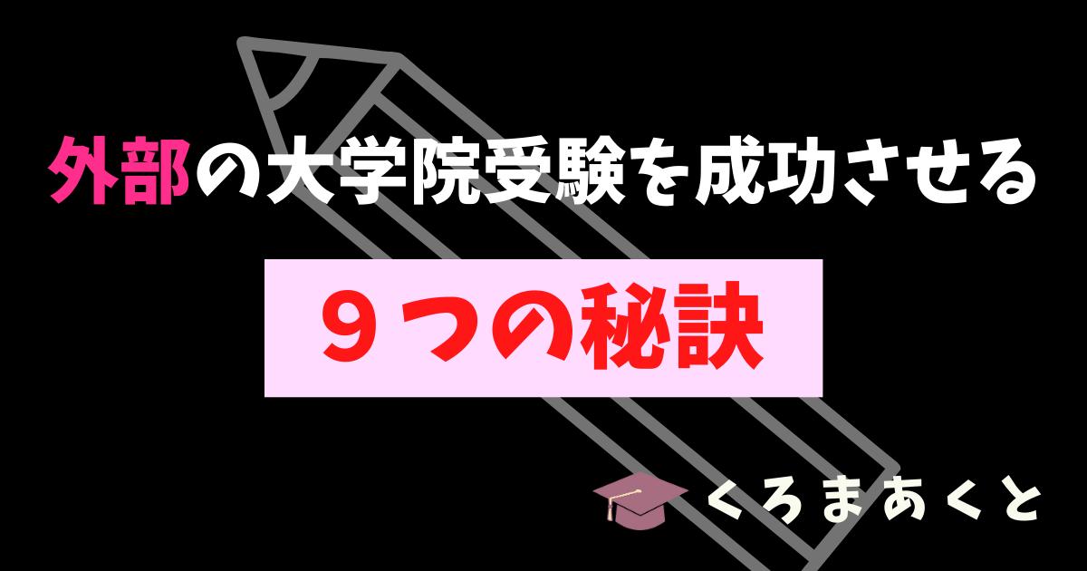 【大学院受験】外部院試を成功させる9つの秘訣