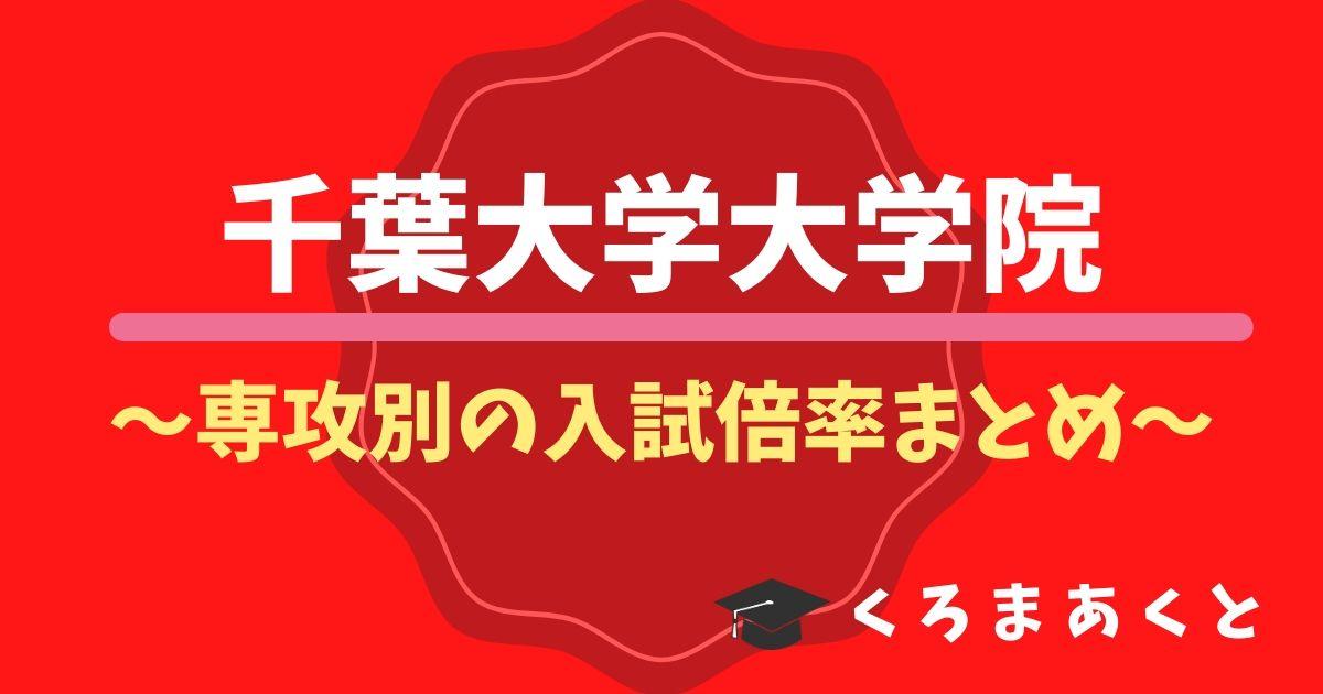 【千葉大学大学院の倍率まとめ】院試のスケジュールも解説