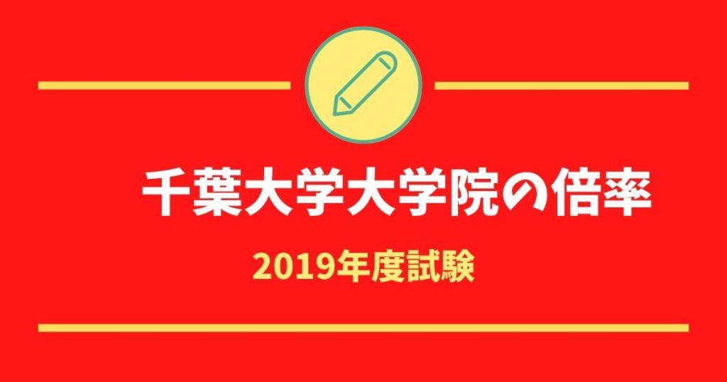 千葉大学大学院の倍率まとめ(2019年度)