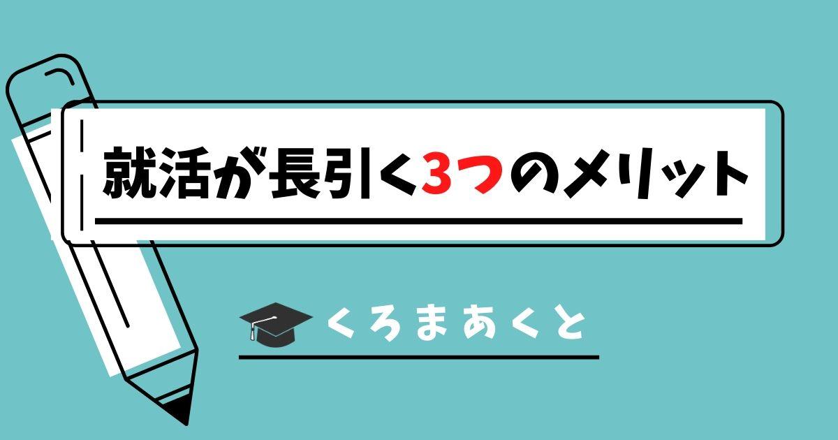 【就活が長引く3つのメリット】悪いことばかりじゃない!