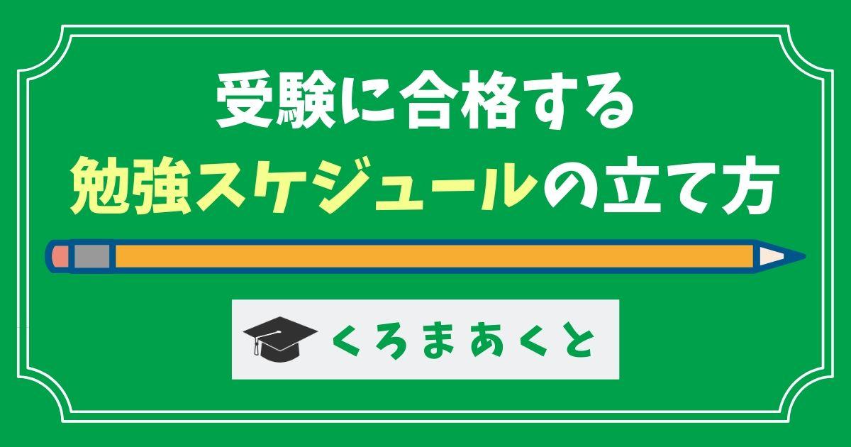 受験に合格する勉強スケジュールの立て方【完全解説】