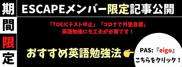 ESCAPEメンバー限定!英語勉強法