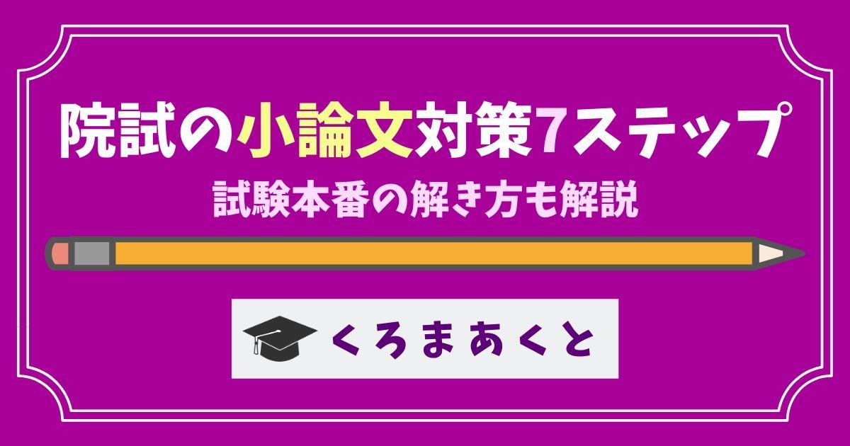 【大学院入試】小論文対策7ステップと試験本番の解き方