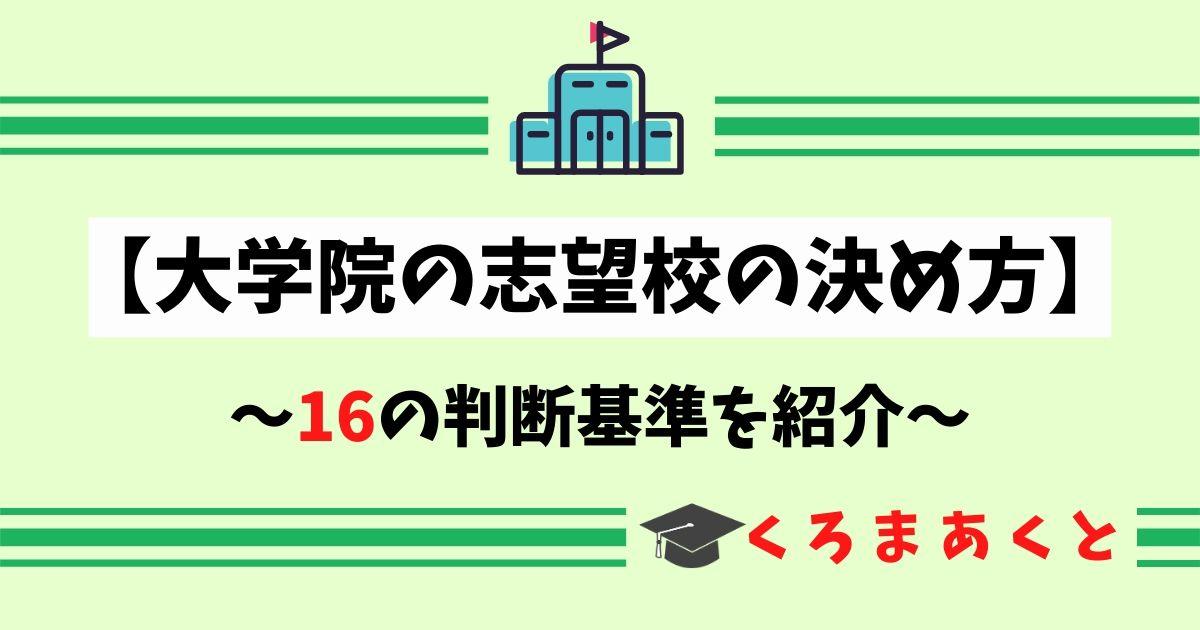 【大学院の志望校の決め方】16の判断基準を紹介!