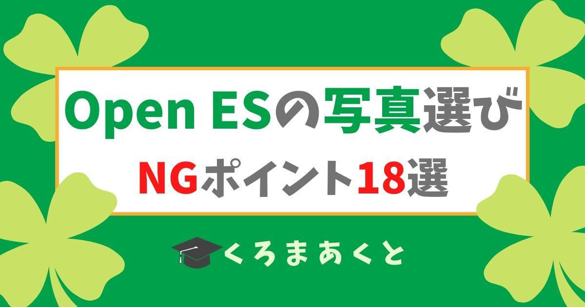 【Open ESの写真選び】NGポイント18選
